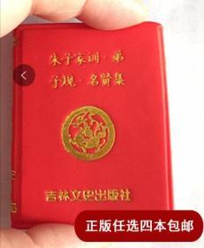 小小口袋丛书-朱子家训弟子规名贤集(任选四本包邮)