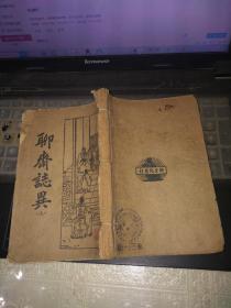 民国旧书《聊斋志异》三