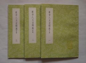 《崔舍人玉堂类稿附录》(3册全)(丛书集成初编)1997-1999.