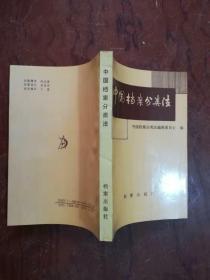 【中国档案分类法