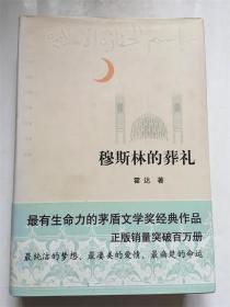 穆斯林的葬礼/精装本  北京十月文艺出版社