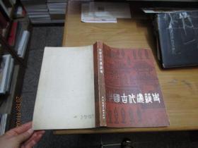 中国古代建筑史.