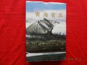 青海省志 青海湖志