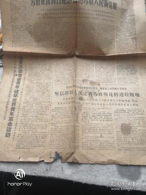 1975年,6月27日星期五文汇报
