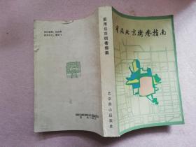 实用北京街巷指南【实物拍图 有破损】