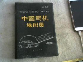 中国司机实用地图册》