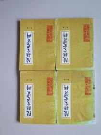 【山东省德州市】陵县文史资料:第二辑(目录见图片随机发货)