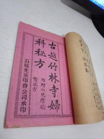 广东中山早期出版中医文献《古越竹林寺妇科秘方》