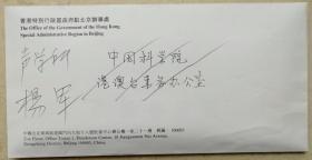 中科院研究员,博士生导师、声学所准院士杨军信札及手递封