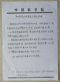 中科院研究员,博士生导师、声学所准院士杨军信札及手递封(填写表及文件复印件)