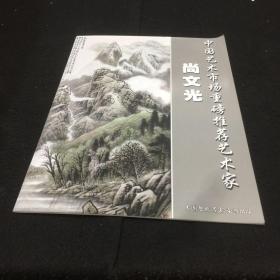 中国艺术市场重磅推荐艺术家尚文光