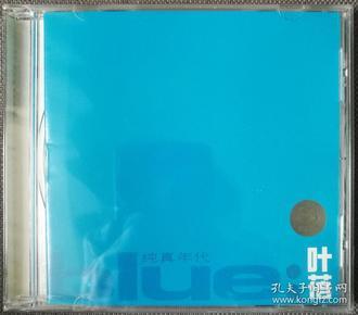 叶蓓-《纯真年代》-民谣流行-正版CD