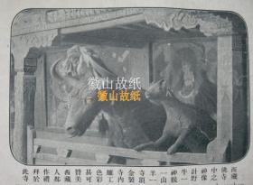 民国16年《英美烟公司月报》散页3张:英美烟公司,共同利益之要义(中英文对照)。西藏佛寺中之神像:野牛、神猴、山羊。北京北海龙墙(九龙壁)