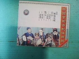 京剧光盘  中国京剧音配像—— 胭脂宝褶(马连良,张学津)