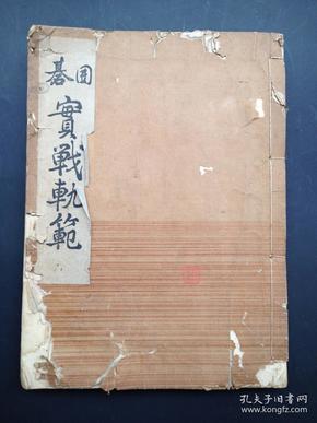 围碁实战轨范  (围棋 本因坊秀哉著 1931年发行 )