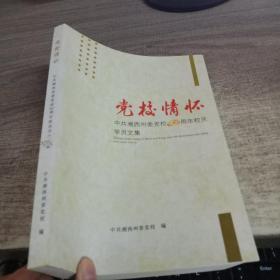 党校情怀中共湘西州委党校60周年校庆学员文集