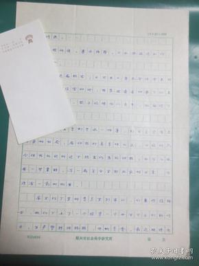 绍兴著名学者、农民红学家 胡世庆 信件七通