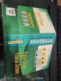 英汉双解财务辞典