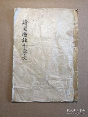 <绘图增注千字文>民国的,书全。图文并茂。长19.3厘米,宽13.6厘米。