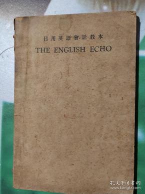 日用英语会话教本(民国商务版)