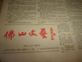 佛山文艺 总第八十一期--8开8版全