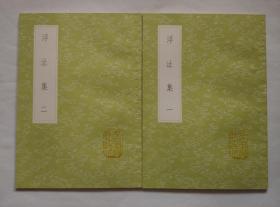 《浮沚集》(2册全)(丛书集成初编)1946-1947.