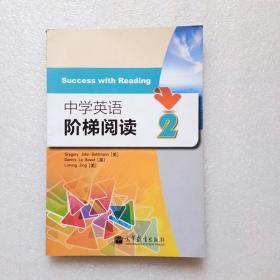 中学英语阶梯阅读2(书内有一点点划线)