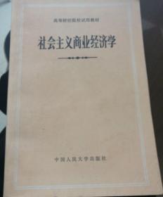社会主义商业经济学