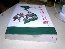 越南烽火回眸
