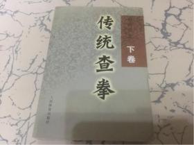 传统查拳(下卷)