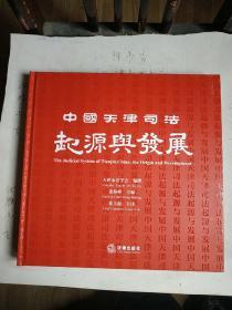中國天津司法起源與發展 近全新