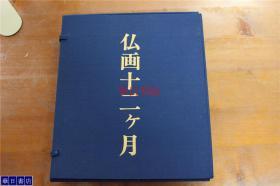 佛画12个月  限定版  第77套  12张纸版精细画 佛画缺少一张 带盒套  品好包邮