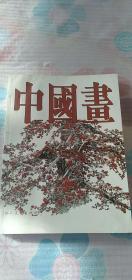 中国画 第25辑