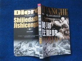 【第二次世界大战纪实丛书】黄河在咆哮——中国的抗战