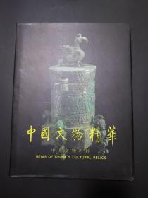中国文物精华 1997年(精装有书衣,私藏品好)