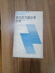 24系西方新学科评价当代西方政治学分析。