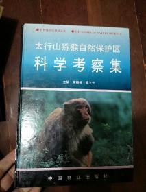 太行山猕猴自然保护区科学考察集