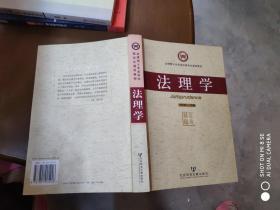 法律硕士专业学位研究生通用教材:法理学