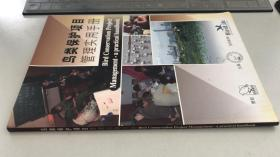 鸟类保护项目管理实用手册
