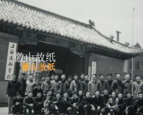老照片:上海造船学院(上海交通大学的前身,此校名仅用一年)上海市高等学校招生工作委员会——校门等2张合售——(简史:1956年交通大学迁西安之后,以交通大学造船系和大连工学院造船系为基础,于交通大学徐家汇校区成立上海造船学院。1957年9月上海造船学院和筹建中的南洋工学院并入交通大学上海部分。1959年7月交通大学西安、上海两部分独立建校,西安本部定名为西安交通大学,上海分部定名为上海交通大学)