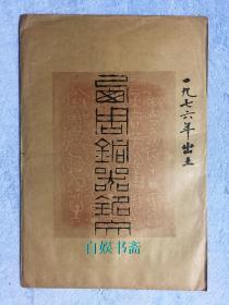 西周铜器铭文(手工原拓,一袋十种+简介1张)