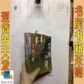 金庸作品集   笑傲江湖    倚天屠龙记    2本合售