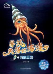 海虫王国/我们的家园:寻找失落的海洋原创海洋科普文学大系(1)