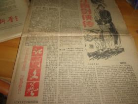 江门文艺  1985年第五期/第六期2期连体--8开8版全