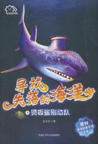 烫板鲨别动队/我们的家园:寻找失落的海洋原创海洋科普文学大系(5)