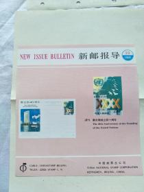 新邮报导1985年23