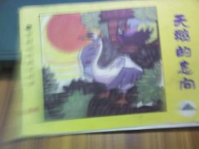 天鹅的志向---中国动物寓言故事(连环画)