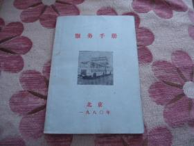 服务手册(北京• 1980年)