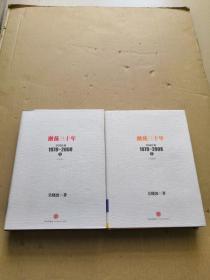 激荡三十年:中国企业1978~2008. 上下合售(纪念版)
