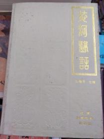 黄河医话   96年初版精装,包快递